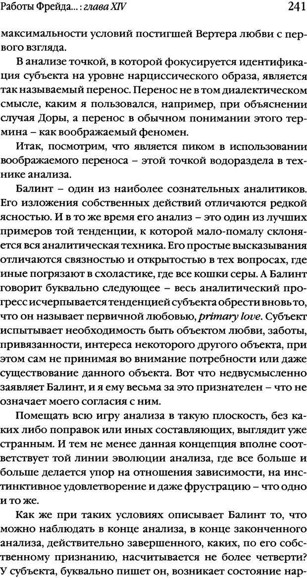 DJVU. Семинары. Книга 1. Работы Фрейда по технике психоанализа. Лакан Ж. Страница 236. Читать онлайн