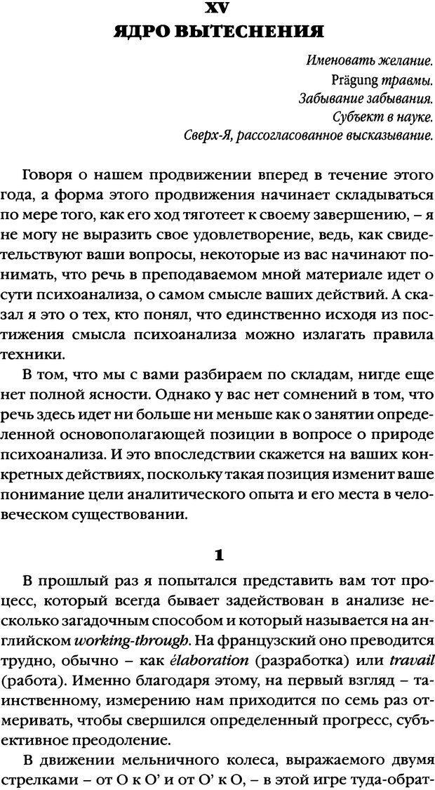 DJVU. Семинары. Книга 1. Работы Фрейда по технике психоанализа. Лакан Ж. Страница 242. Читать онлайн