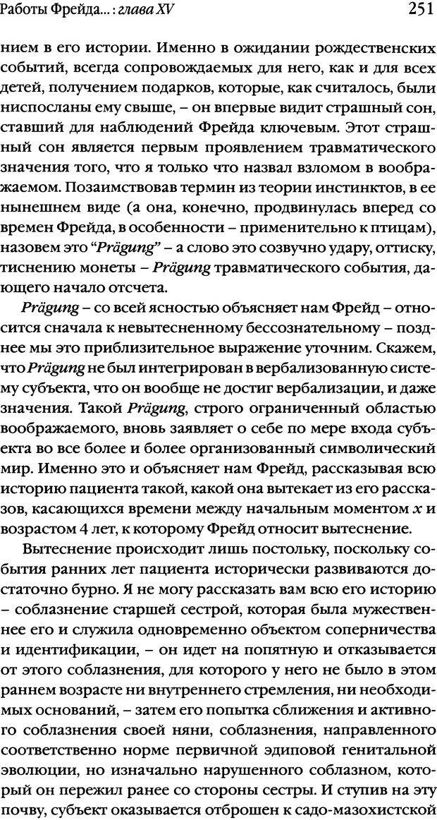 DJVU. Семинары. Книга 1. Работы Фрейда по технике психоанализа. Лакан Ж. Страница 246. Читать онлайн