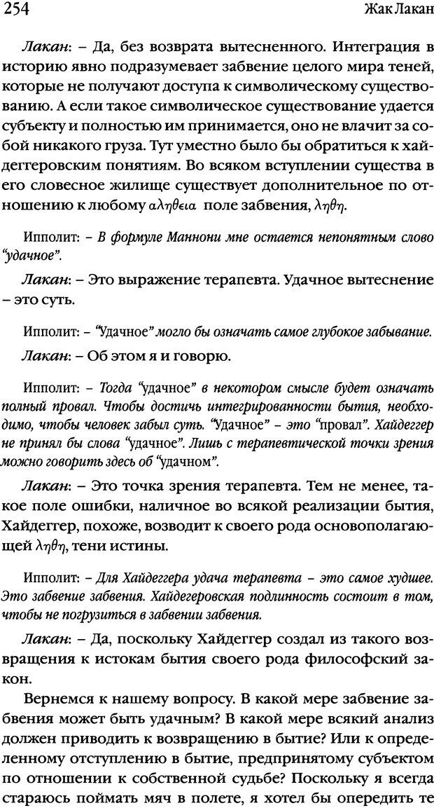 DJVU. Семинары. Книга 1. Работы Фрейда по технике психоанализа. Лакан Ж. Страница 249. Читать онлайн