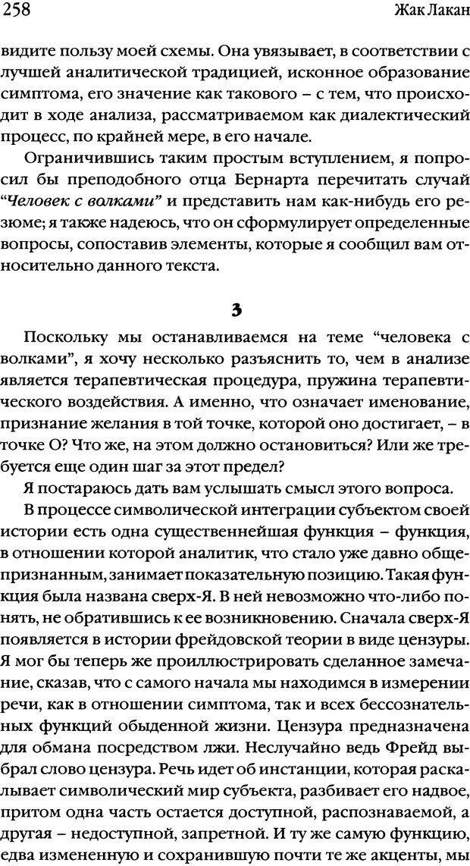 DJVU. Семинары. Книга 1. Работы Фрейда по технике психоанализа. Лакан Ж. Страница 253. Читать онлайн