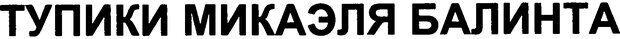 DJVU. Семинары. Книга 1. Работы Фрейда по технике психоанализа. Лакан Ж. Страница 259. Читать онлайн