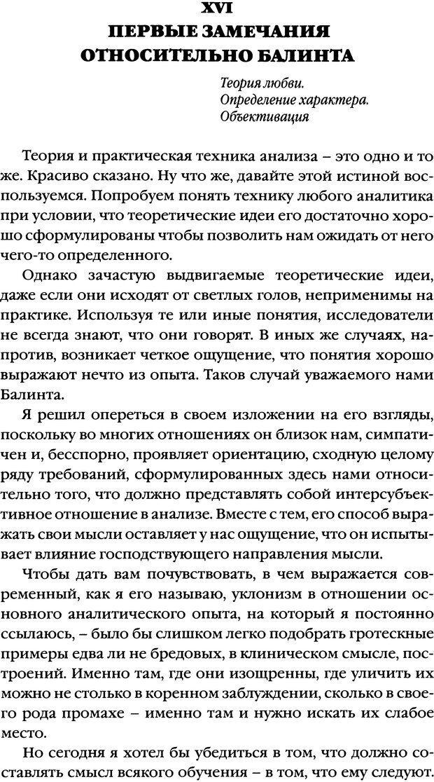 DJVU. Семинары. Книга 1. Работы Фрейда по технике психоанализа. Лакан Ж. Страница 260. Читать онлайн