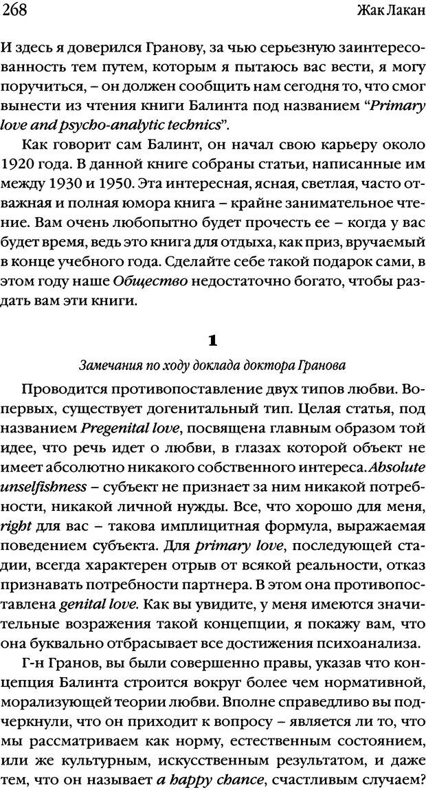 DJVU. Семинары. Книга 1. Работы Фрейда по технике психоанализа. Лакан Ж. Страница 261. Читать онлайн