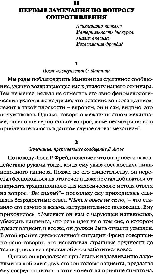 DJVU. Семинары. Книга 1. Работы Фрейда по технике психоанализа. Лакан Ж. Страница 27. Читать онлайн