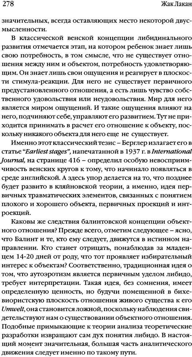 DJVU. Семинары. Книга 1. Работы Фрейда по технике психоанализа. Лакан Ж. Страница 271. Читать онлайн