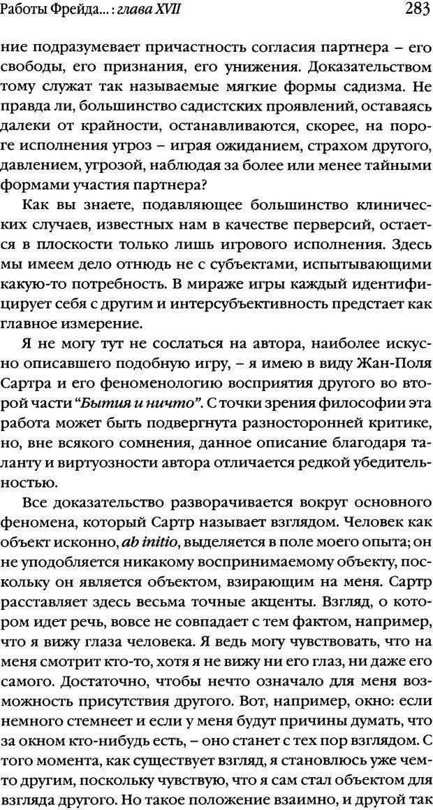 DJVU. Семинары. Книга 1. Работы Фрейда по технике психоанализа. Лакан Ж. Страница 276. Читать онлайн