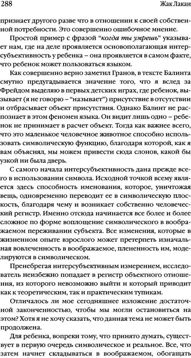 DJVU. Семинары. Книга 1. Работы Фрейда по технике психоанализа. Лакан Ж. Страница 281. Читать онлайн