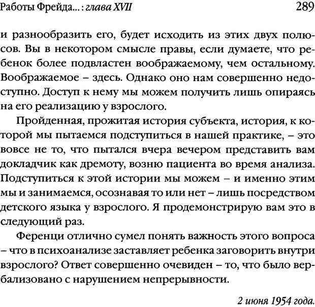 DJVU. Семинары. Книга 1. Работы Фрейда по технике психоанализа. Лакан Ж. Страница 282. Читать онлайн