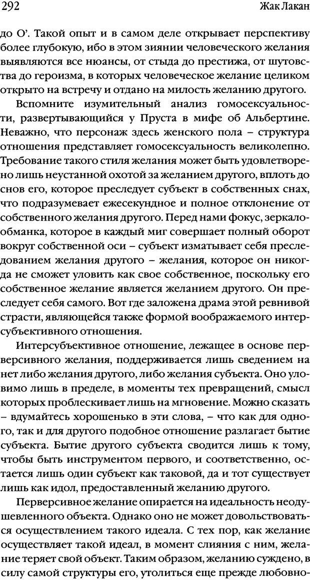 DJVU. Семинары. Книга 1. Работы Фрейда по технике психоанализа. Лакан Ж. Страница 285. Читать онлайн