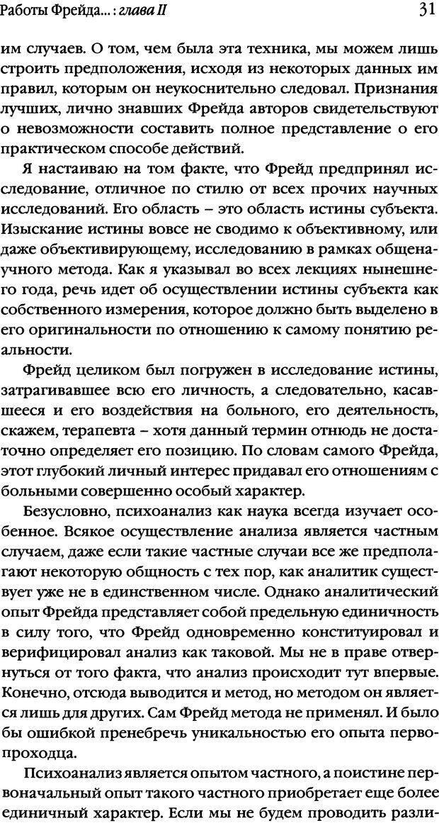 DJVU. Семинары. Книга 1. Работы Фрейда по технике психоанализа. Лакан Ж. Страница 29. Читать онлайн