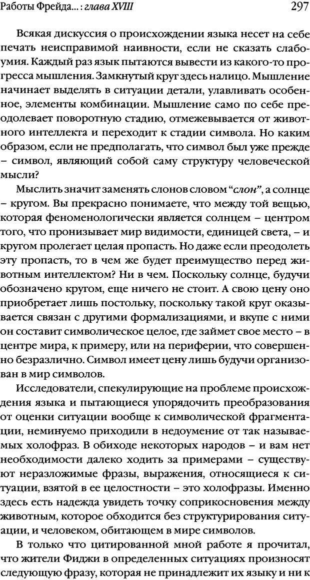DJVU. Семинары. Книга 1. Работы Фрейда по технике психоанализа. Лакан Ж. Страница 290. Читать онлайн