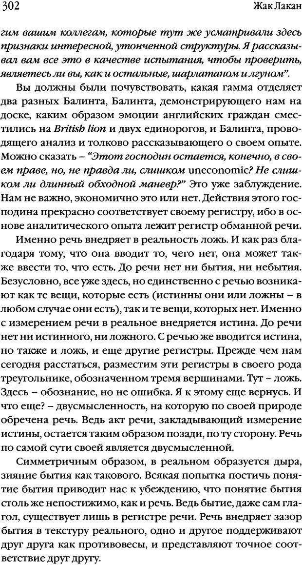 DJVU. Семинары. Книга 1. Работы Фрейда по технике психоанализа. Лакан Ж. Страница 295. Читать онлайн