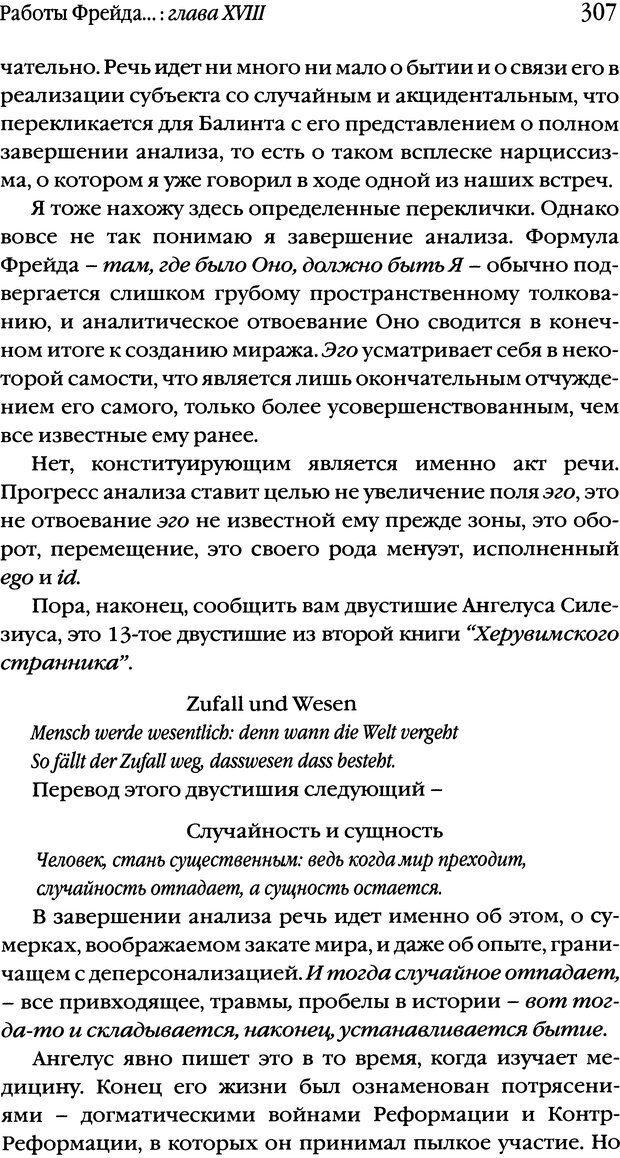 DJVU. Семинары. Книга 1. Работы Фрейда по технике психоанализа. Лакан Ж. Страница 300. Читать онлайн