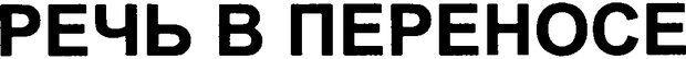 DJVU. Семинары. Книга 1. Работы Фрейда по технике психоанализа. Лакан Ж. Страница 302. Читать онлайн