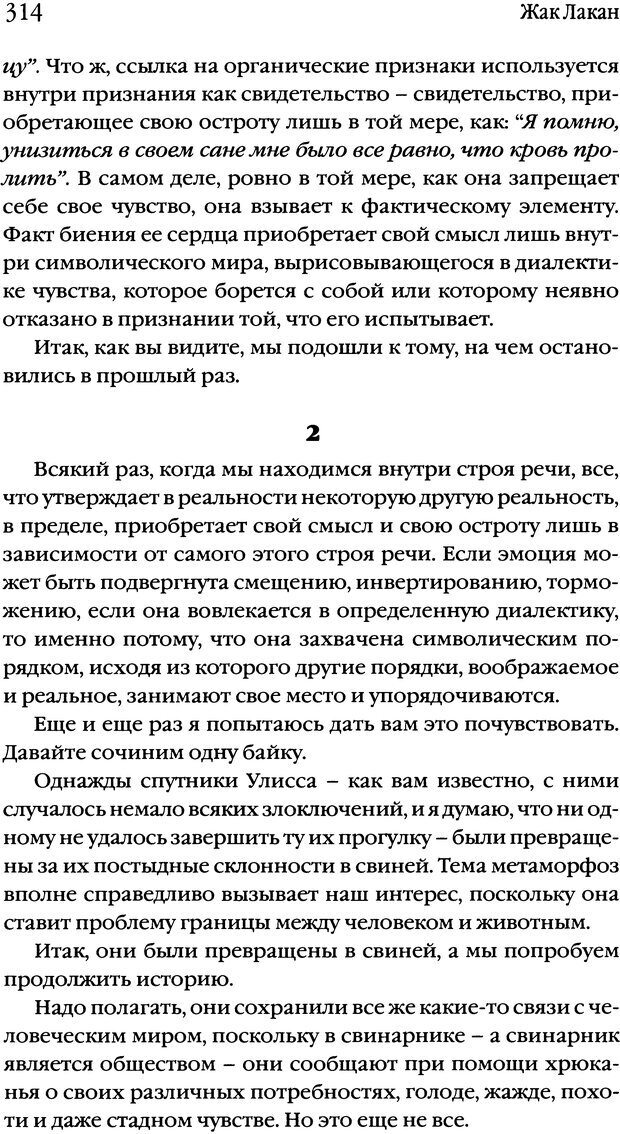 DJVU. Семинары. Книга 1. Работы Фрейда по технике психоанализа. Лакан Ж. Страница 306. Читать онлайн