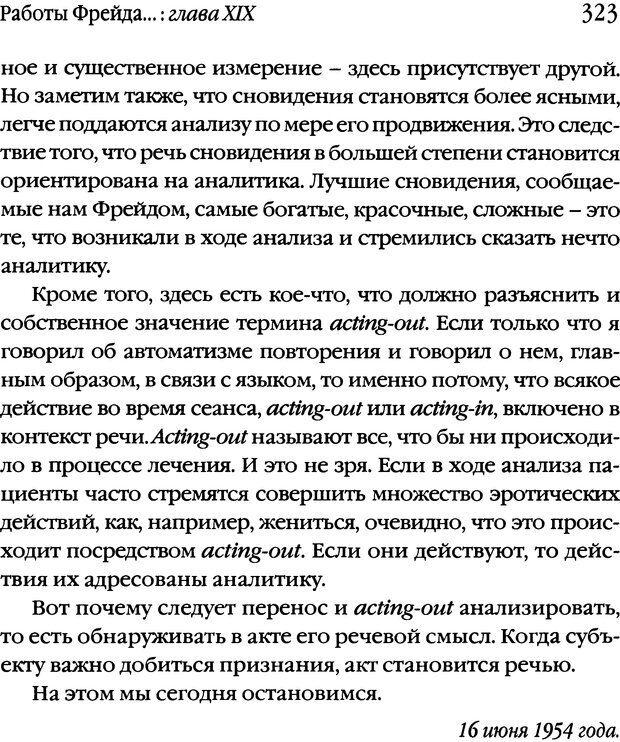 DJVU. Семинары. Книга 1. Работы Фрейда по технике психоанализа. Лакан Ж. Страница 315. Читать онлайн