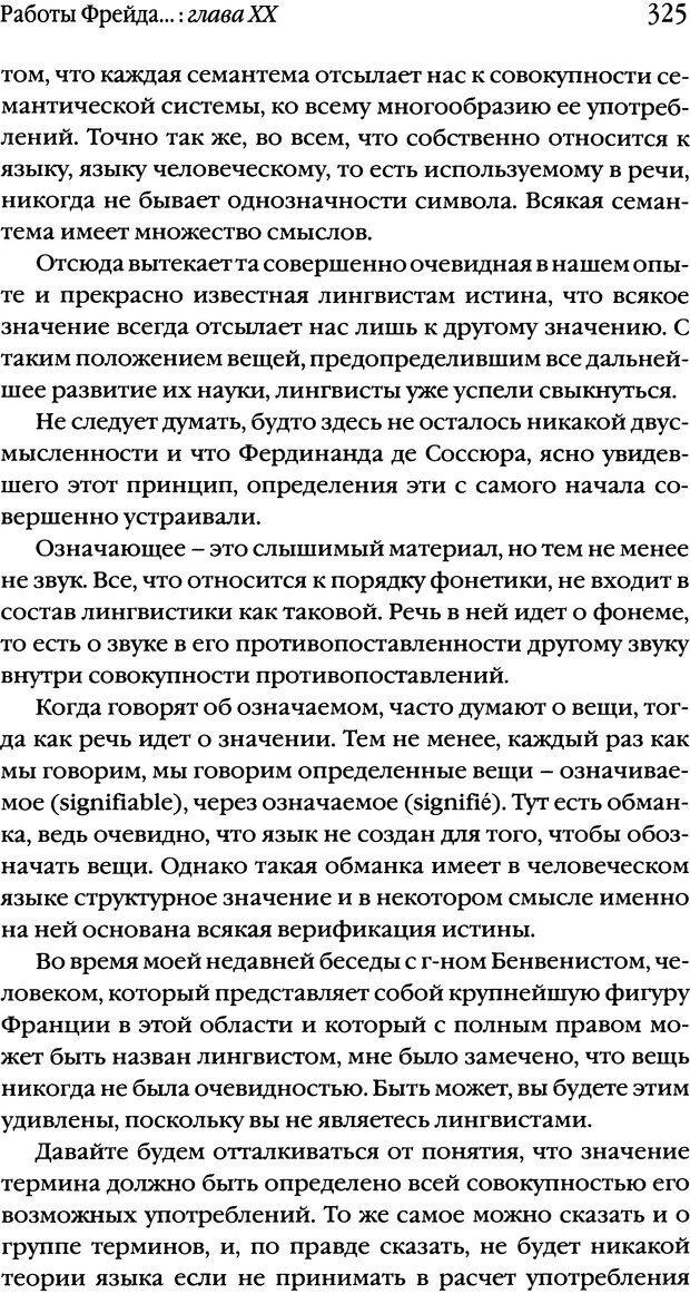 DJVU. Семинары. Книга 1. Работы Фрейда по технике психоанализа. Лакан Ж. Страница 317. Читать онлайн