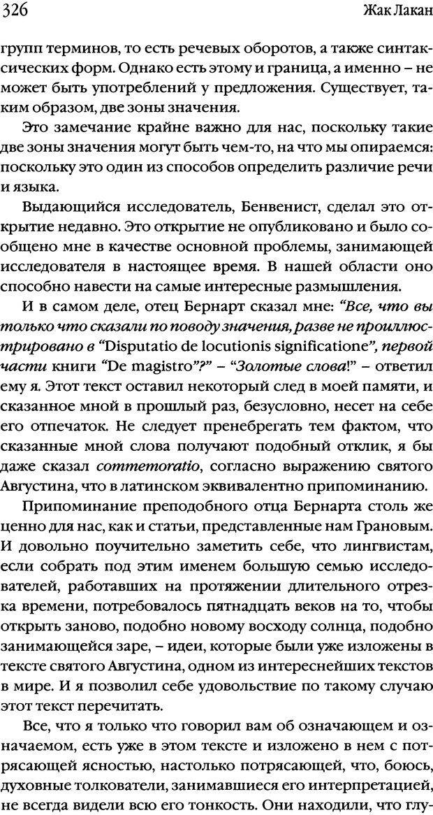 DJVU. Семинары. Книга 1. Работы Фрейда по технике психоанализа. Лакан Ж. Страница 318. Читать онлайн