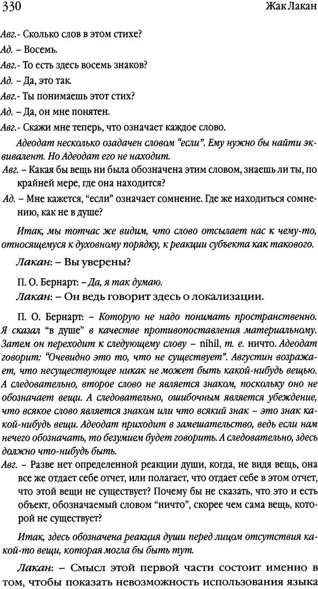 DJVU. Семинары. Книга 1. Работы Фрейда по технике психоанализа. Лакан Ж. Страница 322. Читать онлайн