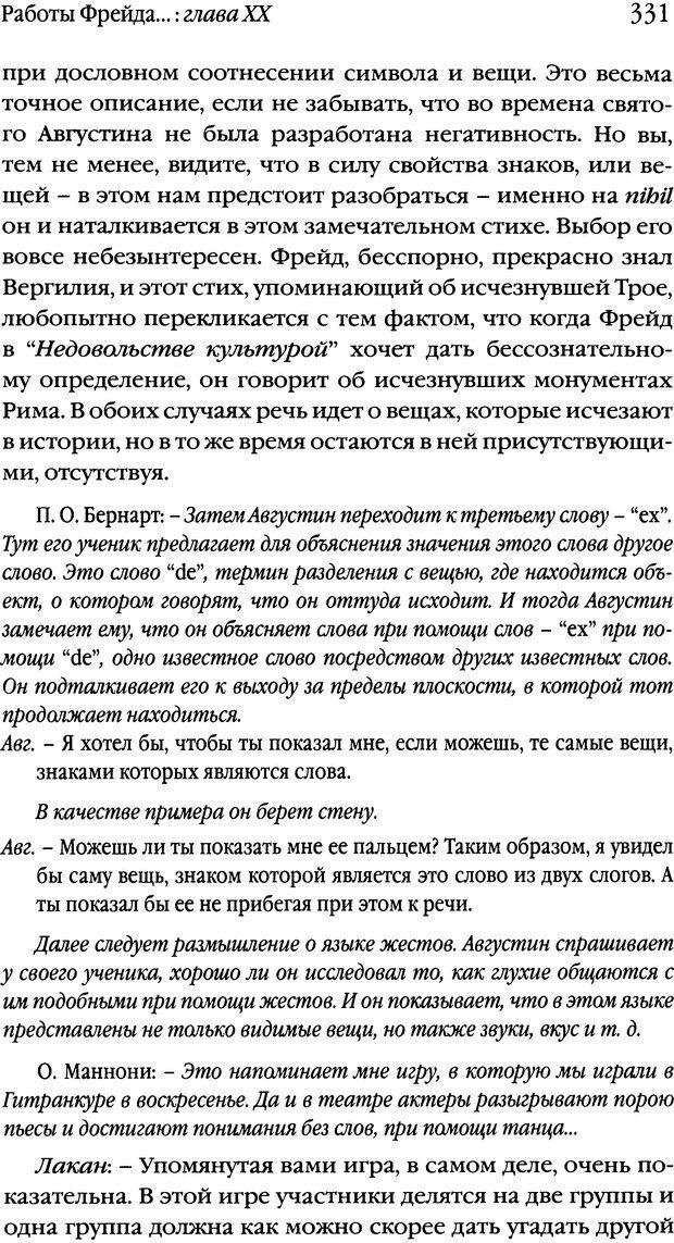 DJVU. Семинары. Книга 1. Работы Фрейда по технике психоанализа. Лакан Ж. Страница 323. Читать онлайн