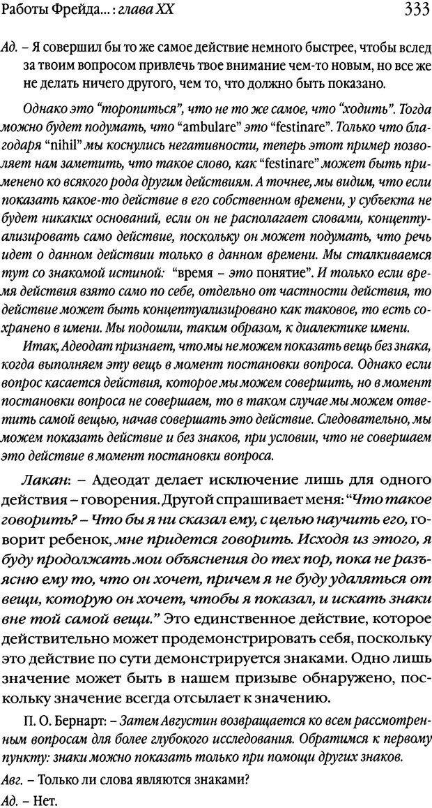DJVU. Семинары. Книга 1. Работы Фрейда по технике психоанализа. Лакан Ж. Страница 325. Читать онлайн