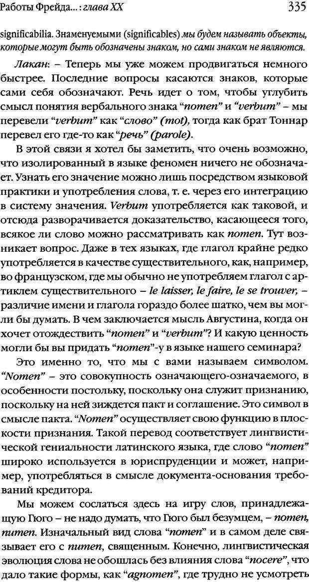DJVU. Семинары. Книга 1. Работы Фрейда по технике психоанализа. Лакан Ж. Страница 327. Читать онлайн