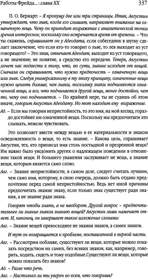 DJVU. Семинары. Книга 1. Работы Фрейда по технике психоанализа. Лакан Ж. Страница 329. Читать онлайн