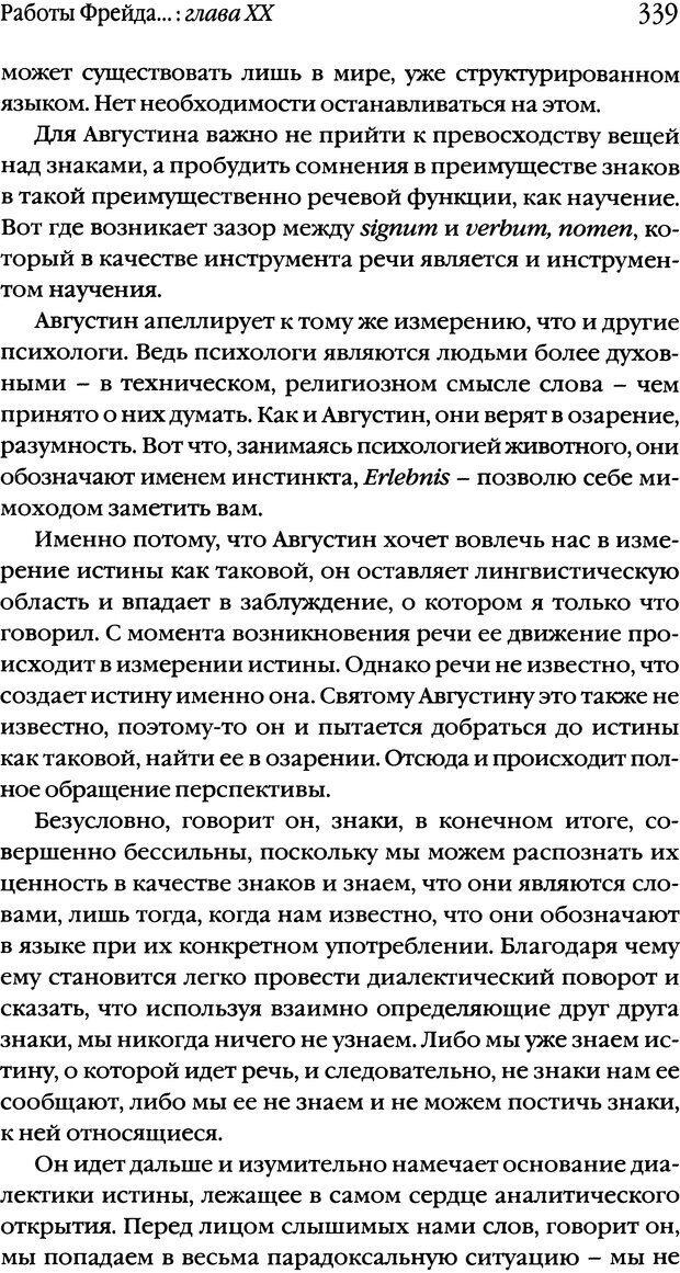 DJVU. Семинары. Книга 1. Работы Фрейда по технике психоанализа. Лакан Ж. Страница 331. Читать онлайн