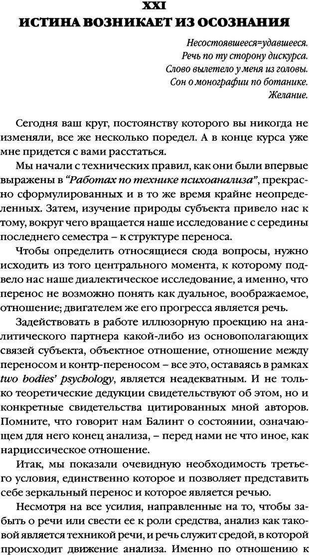 DJVU. Семинары. Книга 1. Работы Фрейда по технике психоанализа. Лакан Ж. Страница 334. Читать онлайн