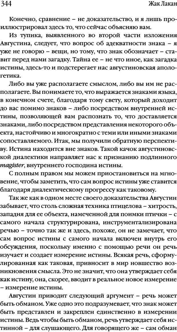 DJVU. Семинары. Книга 1. Работы Фрейда по технике психоанализа. Лакан Ж. Страница 336. Читать онлайн