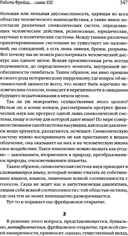 DJVU. Семинары. Книга 1. Работы Фрейда по технике психоанализа. Лакан Ж. Страница 339. Читать онлайн