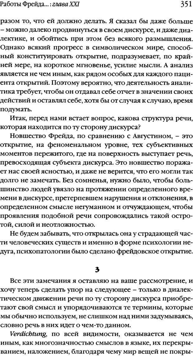 DJVU. Семинары. Книга 1. Работы Фрейда по технике психоанализа. Лакан Ж. Страница 343. Читать онлайн