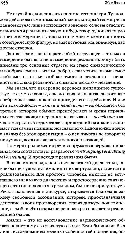 DJVU. Семинары. Книга 1. Работы Фрейда по технике психоанализа. Лакан Ж. Страница 348. Читать онлайн