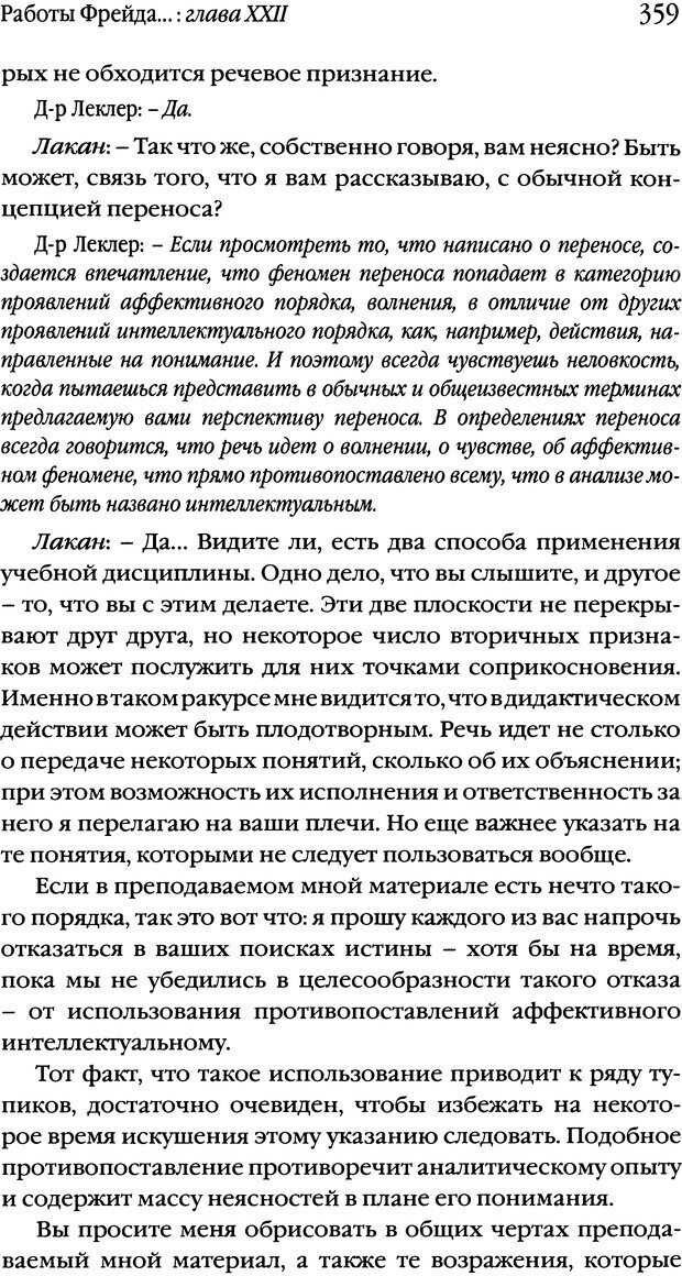 DJVU. Семинары. Книга 1. Работы Фрейда по технике психоанализа. Лакан Ж. Страница 351. Читать онлайн