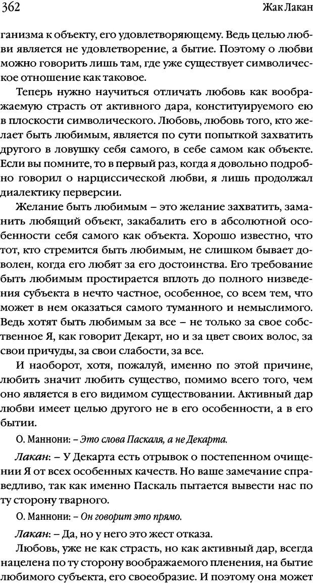 DJVU. Семинары. Книга 1. Работы Фрейда по технике психоанализа. Лакан Ж. Страница 354. Читать онлайн