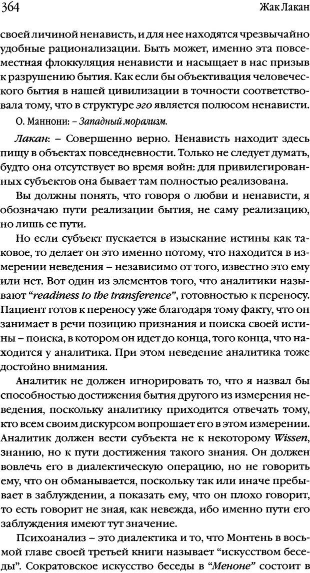 DJVU. Семинары. Книга 1. Работы Фрейда по технике психоанализа. Лакан Ж. Страница 356. Читать онлайн