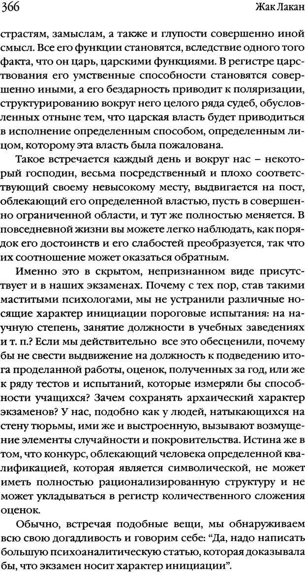DJVU. Семинары. Книга 1. Работы Фрейда по технике психоанализа. Лакан Ж. Страница 358. Читать онлайн