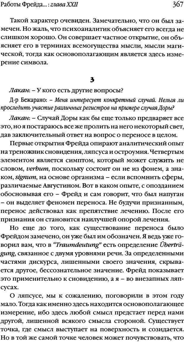 DJVU. Семинары. Книга 1. Работы Фрейда по технике психоанализа. Лакан Ж. Страница 359. Читать онлайн