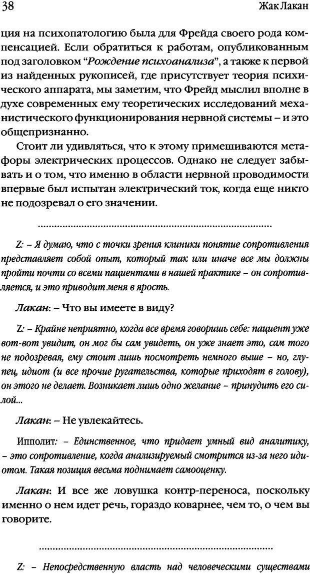DJVU. Семинары. Книга 1. Работы Фрейда по технике психоанализа. Лакан Ж. Страница 36. Читать онлайн