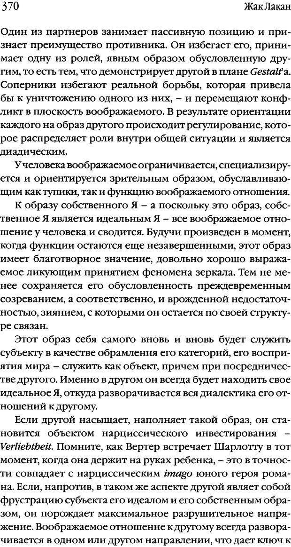 DJVU. Семинары. Книга 1. Работы Фрейда по технике психоанализа. Лакан Ж. Страница 362. Читать онлайн