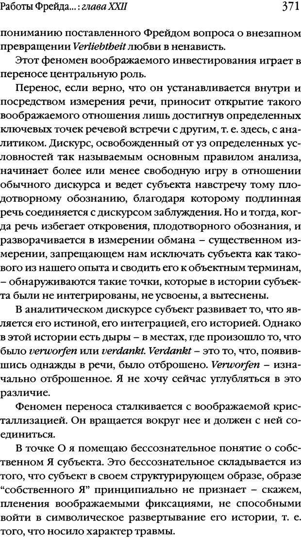 DJVU. Семинары. Книга 1. Работы Фрейда по технике психоанализа. Лакан Ж. Страница 363. Читать онлайн