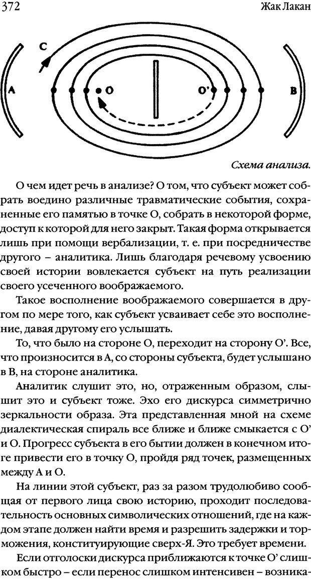 DJVU. Семинары. Книга 1. Работы Фрейда по технике психоанализа. Лакан Ж. Страница 364. Читать онлайн