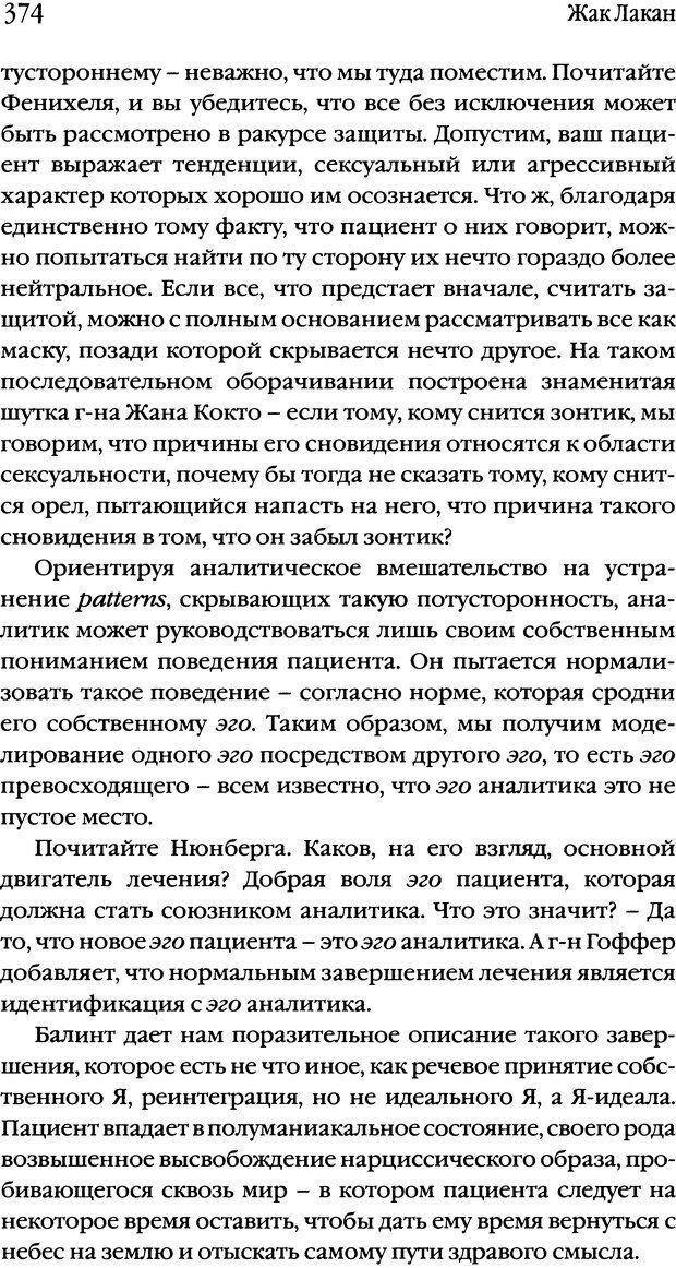 DJVU. Семинары. Книга 1. Работы Фрейда по технике психоанализа. Лакан Ж. Страница 366. Читать онлайн