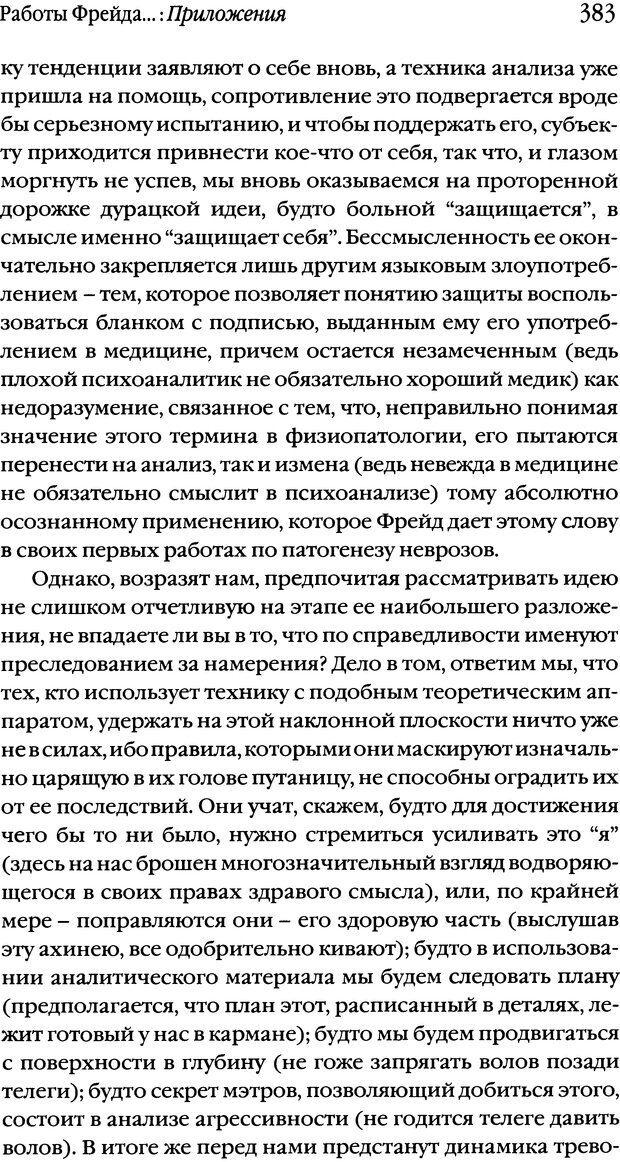 DJVU. Семинары. Книга 1. Работы Фрейда по технике психоанализа. Лакан Ж. Страница 373. Читать онлайн