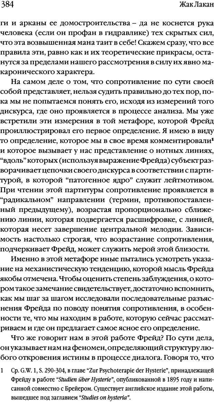 DJVU. Семинары. Книга 1. Работы Фрейда по технике психоанализа. Лакан Ж. Страница 374. Читать онлайн