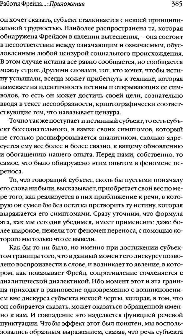 DJVU. Семинары. Книга 1. Работы Фрейда по технике психоанализа. Лакан Ж. Страница 375. Читать онлайн