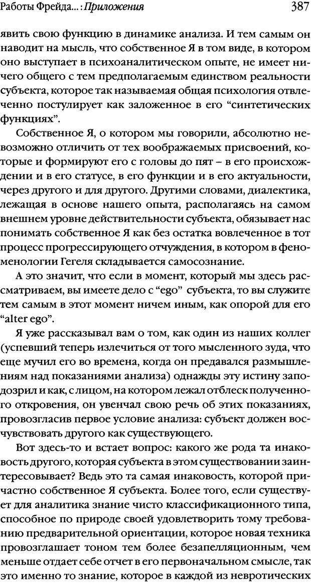 DJVU. Семинары. Книга 1. Работы Фрейда по технике психоанализа. Лакан Ж. Страница 377. Читать онлайн