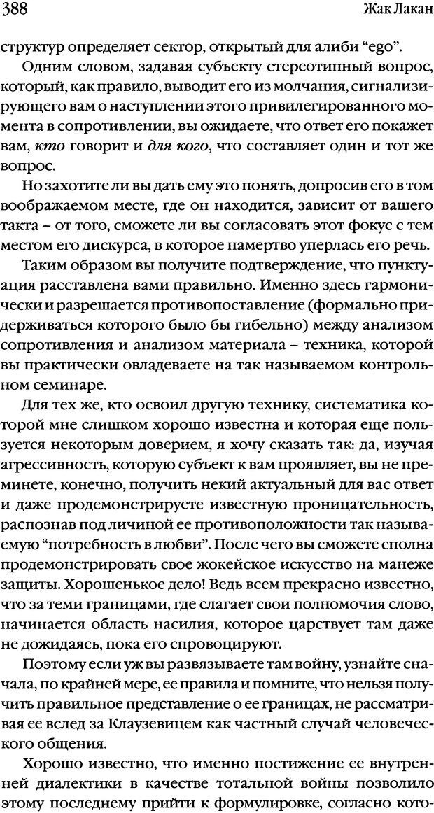 DJVU. Семинары. Книга 1. Работы Фрейда по технике психоанализа. Лакан Ж. Страница 378. Читать онлайн