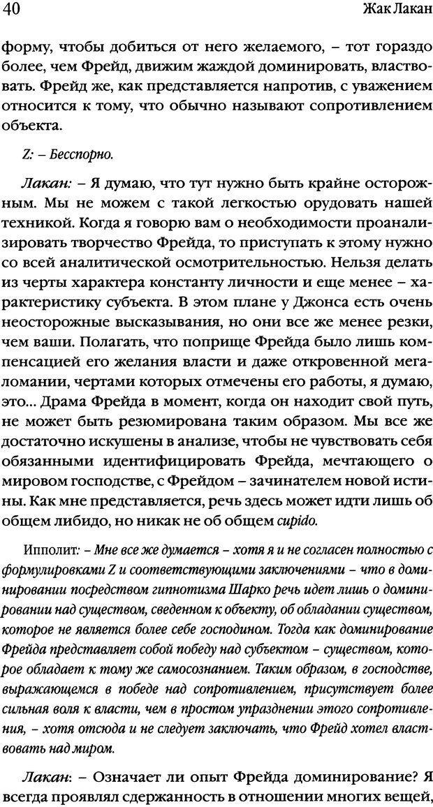 DJVU. Семинары. Книга 1. Работы Фрейда по технике психоанализа. Лакан Ж. Страница 38. Читать онлайн